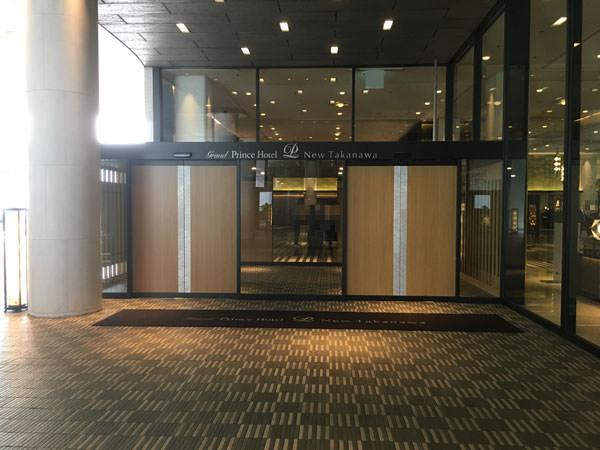 グランドプリンスホテル新高輪のエントランス