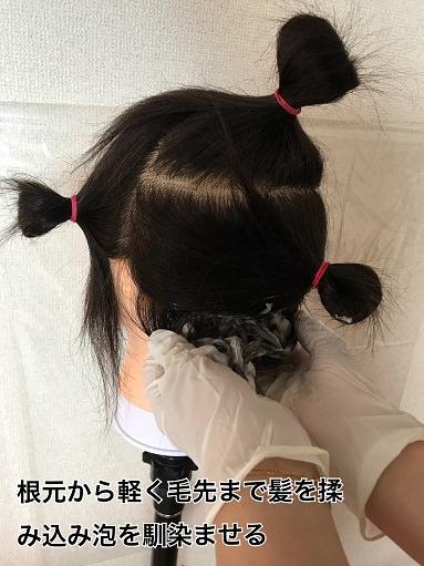 009haircolorawanurikata