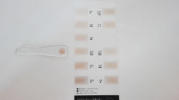 Koh Gen Do「アクアファンデーション」カラーチャート