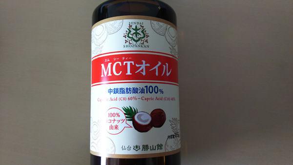 仙台勝山館のMCTオイル