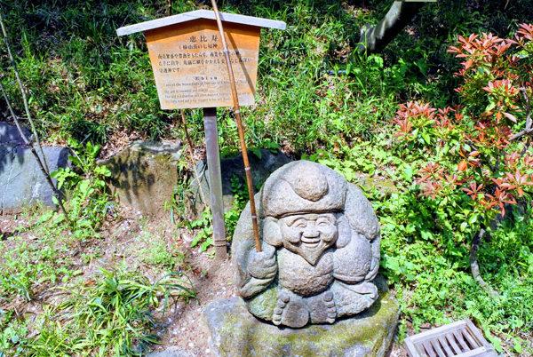 椿山荘の庭園 恵比寿様