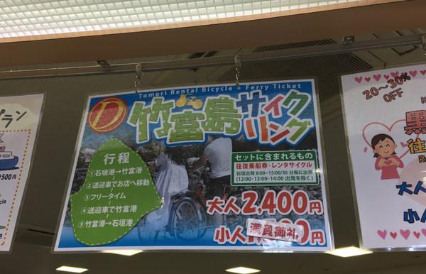 010_taketomi