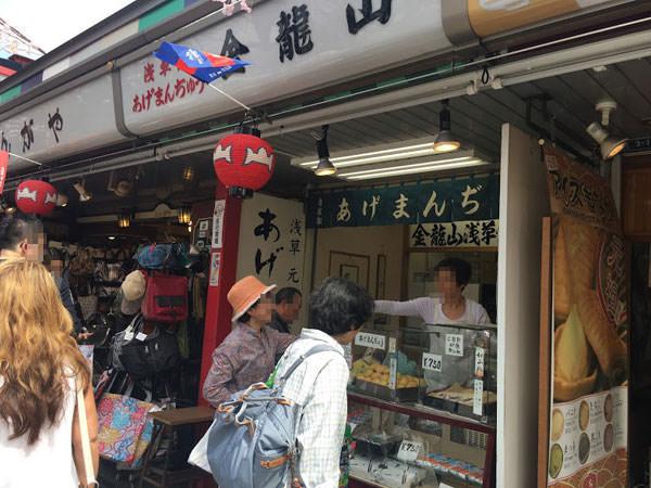 金龍山浅草餅本舗のあげまんじゅう