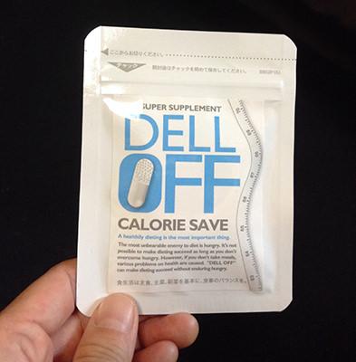 ベジーデル酵素液のおまけ「DELL OFF」