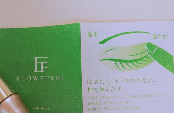 010flow-matsugebiyoeki