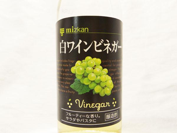 ミツカン白ワインビネガー