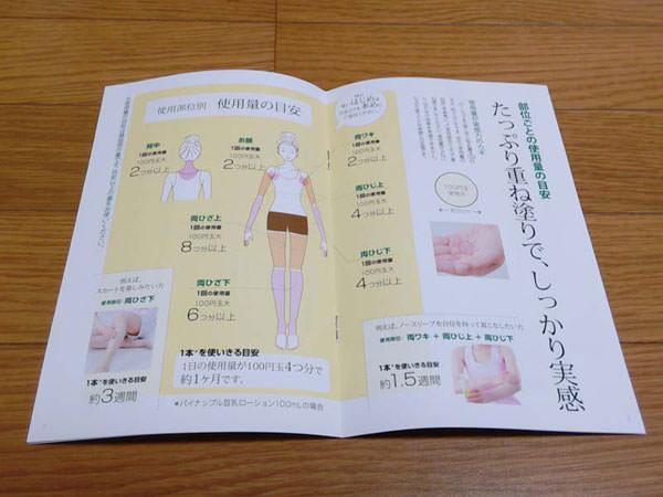 010wakikurozumi