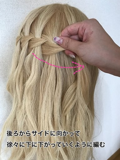 010waterfall-hair-nashi