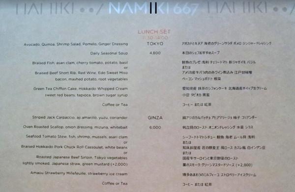 ダイニング・バー&ラウンジ「NAMIKI667」のメニュー