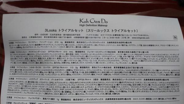 江原道ファンデーションとフェイスパウダーの成分表