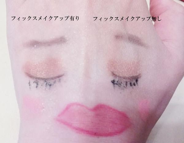 011fix-makeup