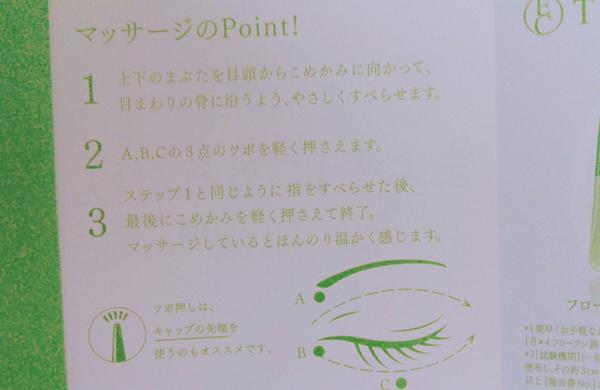 011flow-matsugebiyoeki