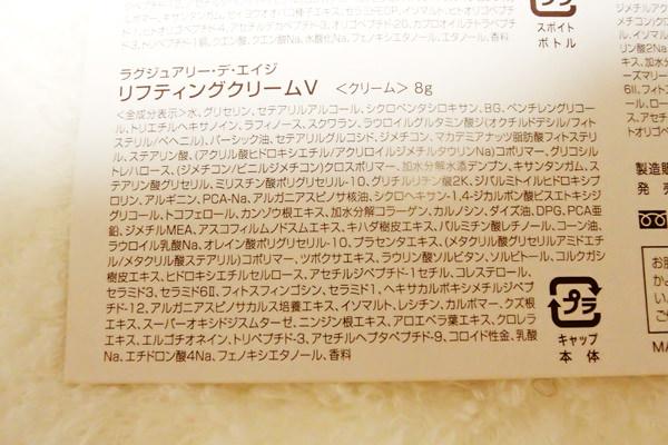 アンプルール ラグジュアリー・デ・エイジ リフティングクリームV成分