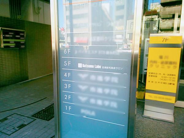毛ラボ錦糸町店の看板、このビルの5階にサロンはあります