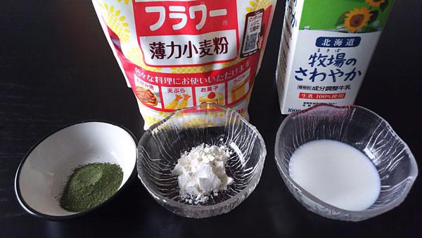 緑茶パック+牛乳の材料