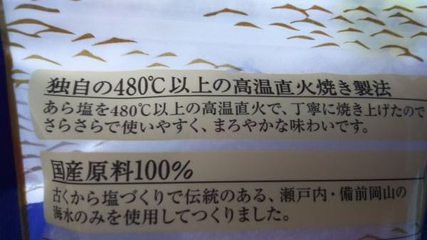 011shiomakura