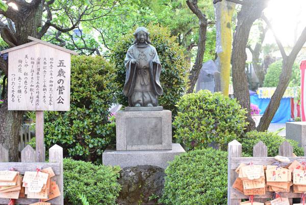 5歳菅公像