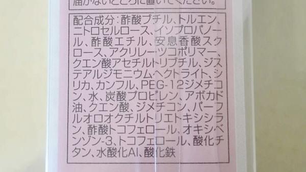パラドゥ ネイルファンデーション「PO ピンクオークル」の成分