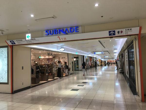 新宿サブナード1丁目の店舗