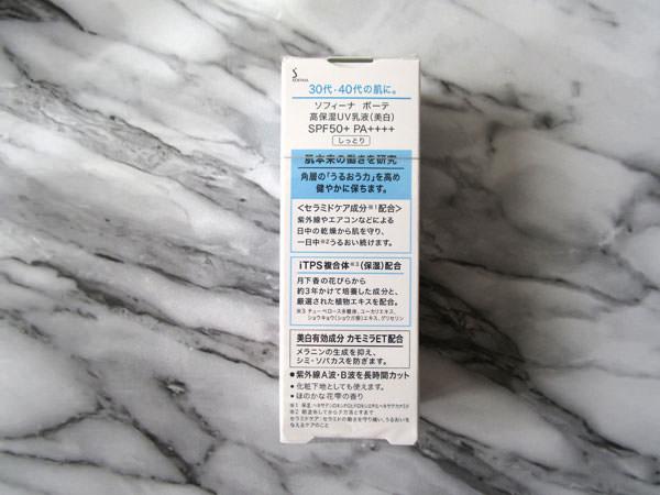 花王「ソフィーナボーテ UV乳液(美白)」成分