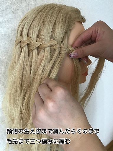 012waterfall-hair-nashi