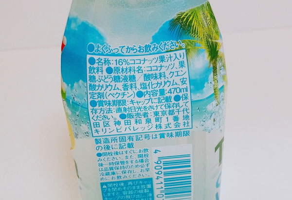 013coconutwater