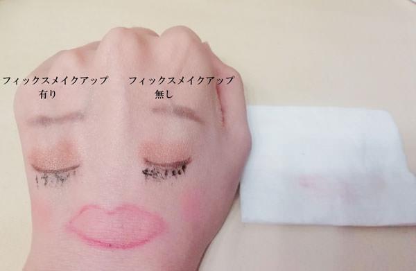 013fix-makeup