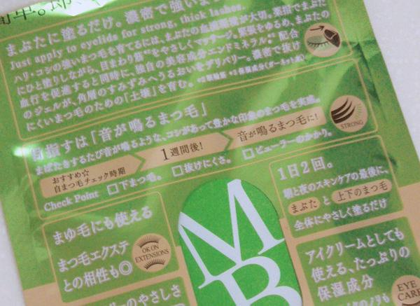 013flow-matsugebiyoeki