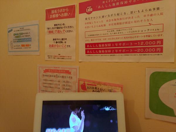 脱毛ラボ上野プレミアム店のカウンセリングルーム