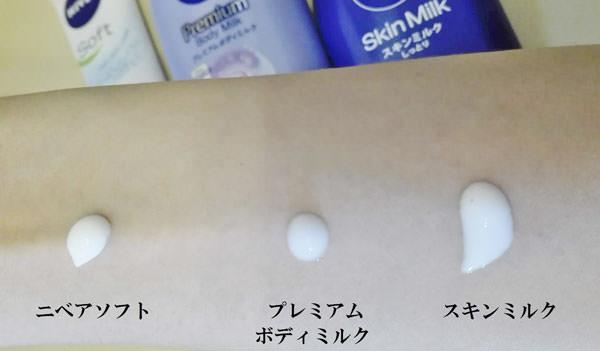013nivea-skincare-cream