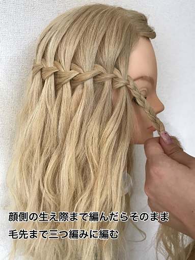 013waterfall-hair-nashi