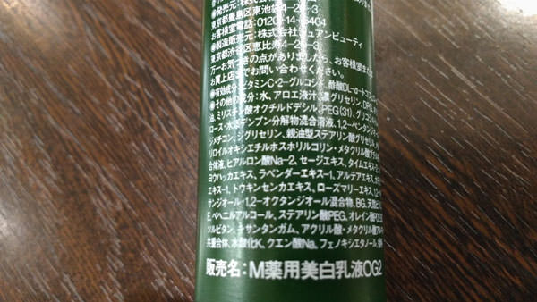 無印良品オーガニック薬用美白乳液 成分一覧