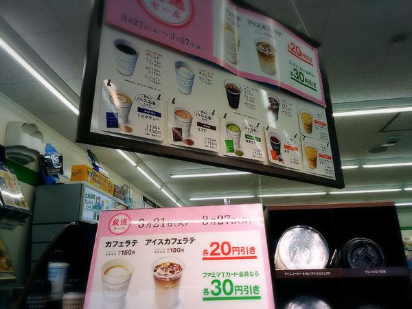 ファミリーマートで販売されているコーヒーメニュー