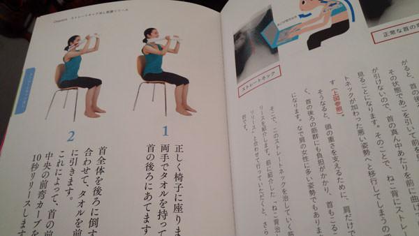 テキストストレートネック改善筋膜リリース