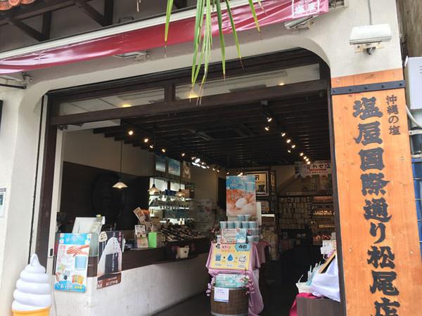 沖縄発の塩専門店「塩屋(まーすや)」