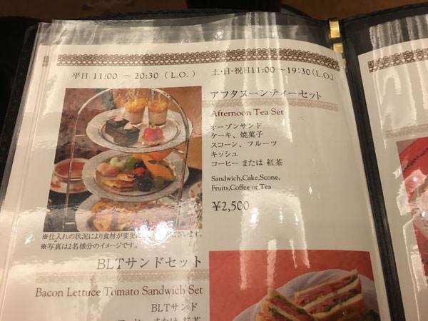 第一ホテル東京「ロビーラウンジ」のアフタヌーンティーメニュー