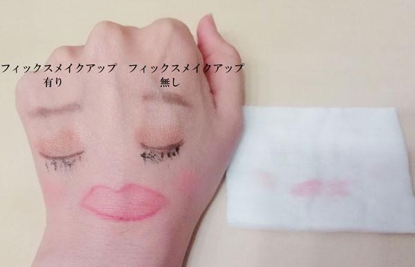 016fix-makeup