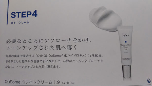 ビーグレン「QuSomeホワイトクリーム1.9」パンフレット