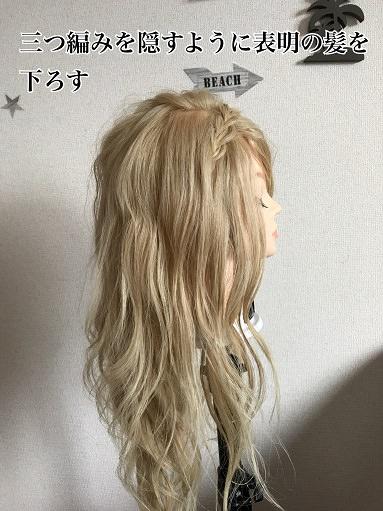 017amimitsukachu