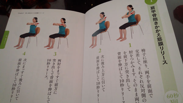 テキスト首や肩周りの筋膜リリース