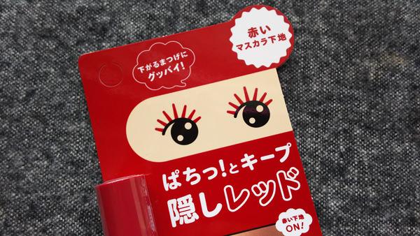 017mascarashitaji