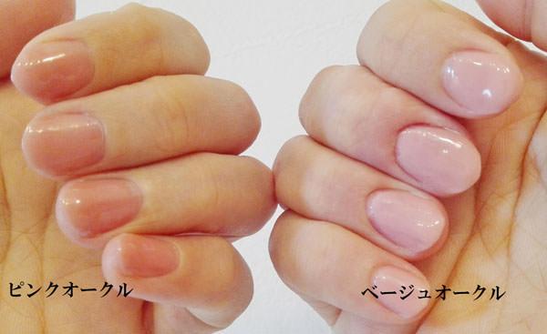 パラドゥ ネイルファンデーション ピンクオークルとベージュオークルのカラー比較