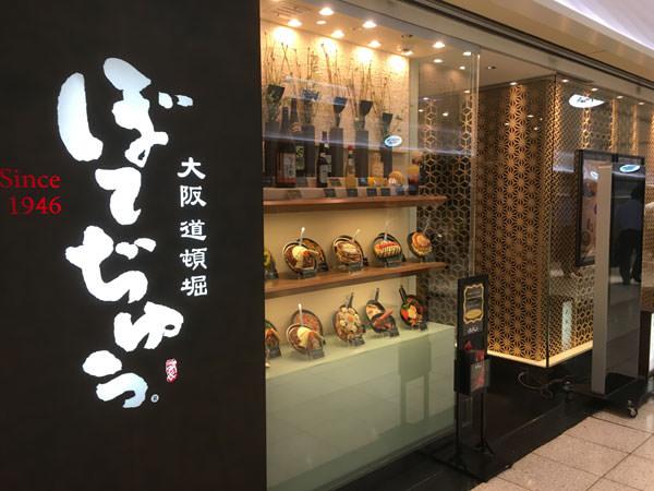 ぼてぢゅう 新宿サブナード店