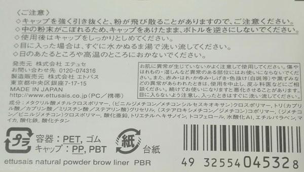018chip-on-eyebrow