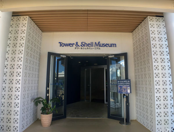 古宇利島シェルミュージアム