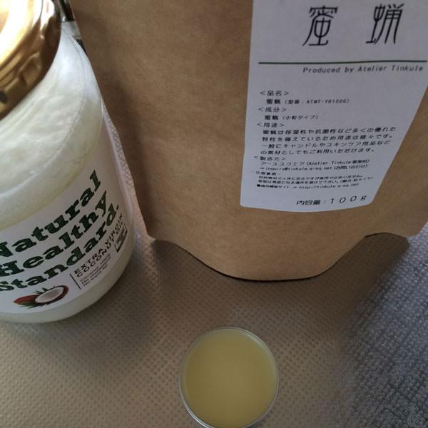 みつろうクリーム+ココナッツオイル