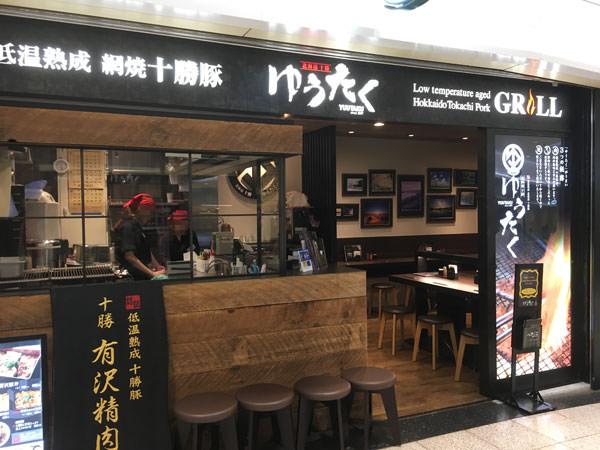 北海道 十勝 ゆうたく 新宿サブナード店