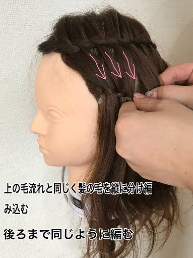 018waterfall-hair-nidan