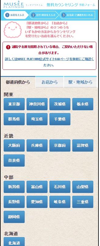 無料カウンセリング予約手順1