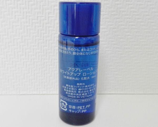 アクアレーベル 美白化粧水